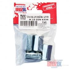 Гайка соедительная д/резьб.шпилек М10 DIN 6334 BROZEX  (4шт)