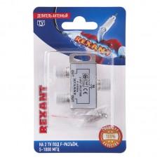 Делитель антенный F-типа на 2 TV 5-1000МГц Rexant 06-0040-B